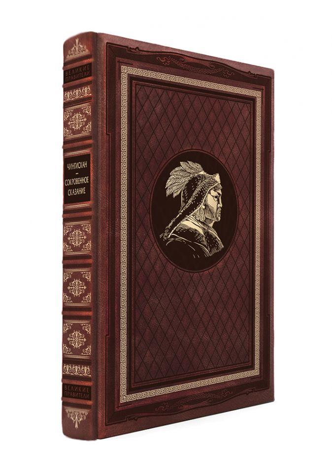 Чингисхан - Сокровенное сказание. Книга в коллекционном кожаном переплете ручной работы с портретом автора и торшонированным и вызолоченным обрезом обложка книги