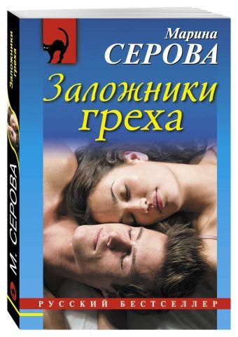 Заложники греха Серова М.С.