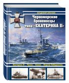 Арбузов В.В. - Черноморские броненосцы типа «Екатерина II»' обложка книги