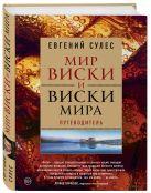 Сулес Е.В. - Мир виски и виски мира. Путеводитель' обложка книги