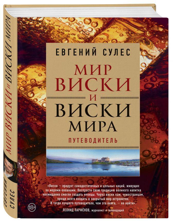 Мир виски и виски мира. Путеводитель Евгений Сулес