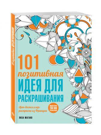 Лиза Магано - 101 позитивная идея для раскрашивания обложка книги