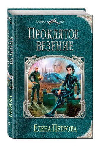 Петрова Е. - Проклятое везение обложка книги