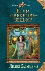 Лилия Касмасова - Если свекровь - ведьма обложка книги