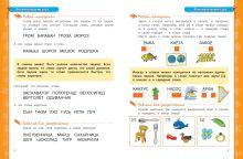 6-7 лет. Обучение грамоте. Учебное пособие