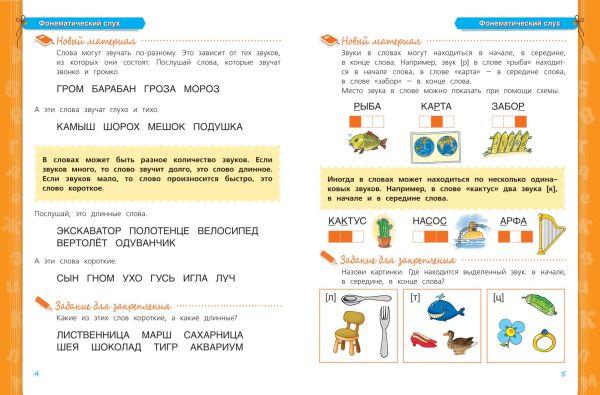 6-7 лет. Обучение грамоте. Учебное пособие Гаврина С.Е.