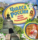 Чудеса России (рукотворные)