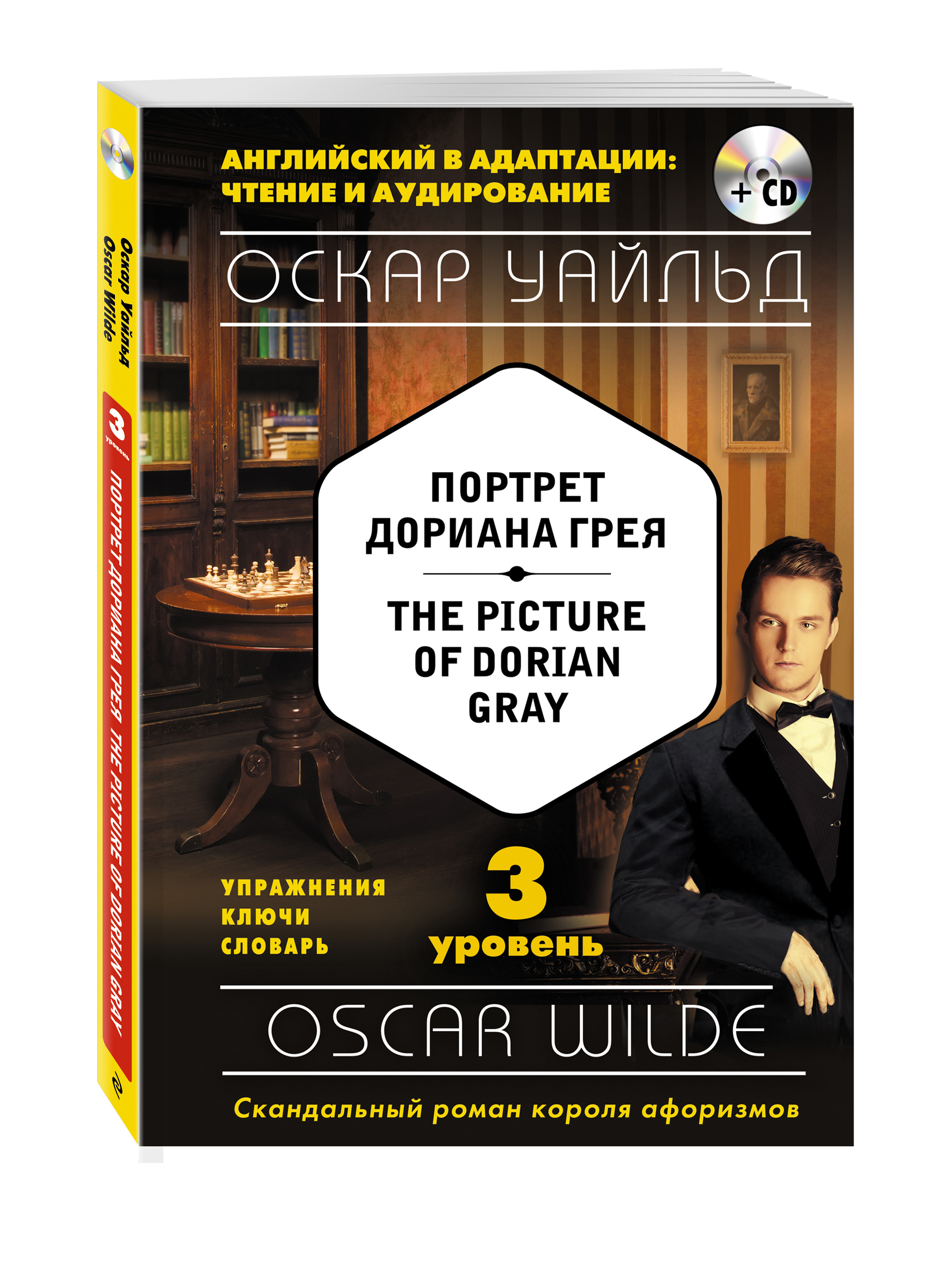 Уайльд О. Портрет Дориана Грея = The Picture of Dorian Gray (+CD). 3-й уровень cd диск the doors when you re strange a film about the doors songs from the motion picture 1 cd