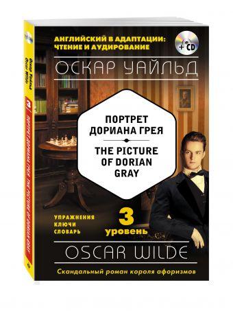Портрет Дориана Грея = The Picture of Dorian Gray (+CD). 3-й уровень Уайльд О.