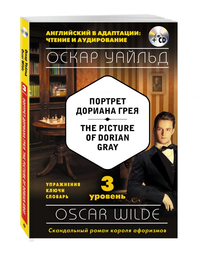 Портрет Дориана Грея = The Picture of Dorian Gray (+компакт-диск MP3). 3-й уровень Оскар Уайльд