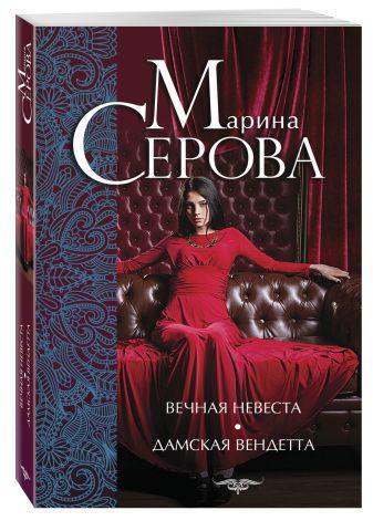 Серова М.С. - Вечная невеста. Дамская вендетта обложка книги