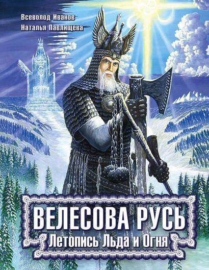 Велесова Русь. Летопись Льда и Огня - фото 1