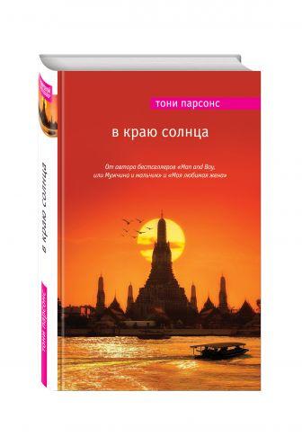 Тони Парсонс - В краю солнца обложка книги