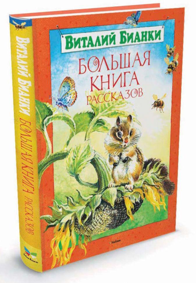 Бианки В. - Большая книга рассказов. Бианки Большая книга обложка книги