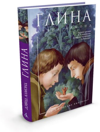Алмонд Д. - Глина Почти взрослые книги* обложка книги