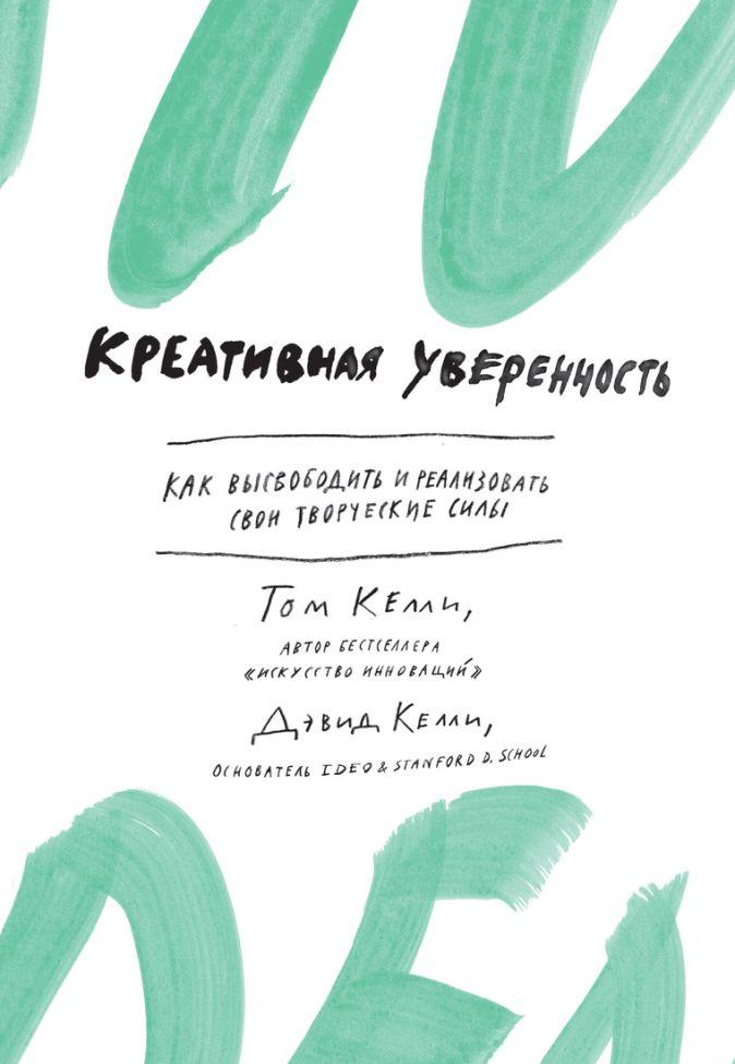 Келли Т., Келли Д. - Креативная уверенность. Как высвободить и реализовать свои творческие силы 001. Издательство