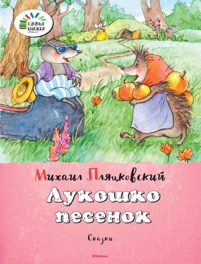 Пляцковский М. - Лукошко песенок Озорные книжки обложка книги