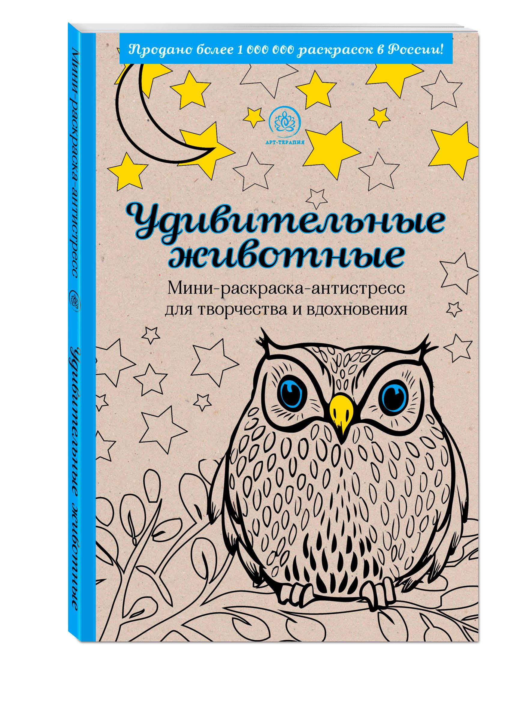 Удивительные животные. Мини-раскраска-антистресс для творчества и вдохновения загадочные животные открытки антистресс
