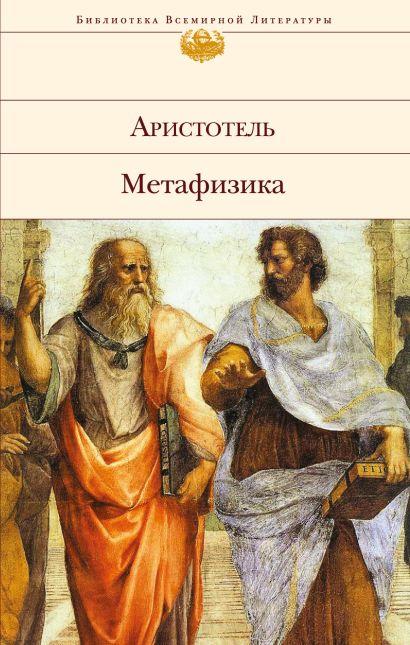 Метафизика - фото 1