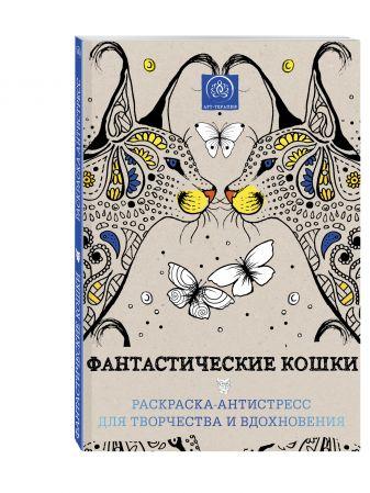 Поляк К.М. - Фантастические кошки. Раскраска-антистресс для творчества и вдохновения обложка книги