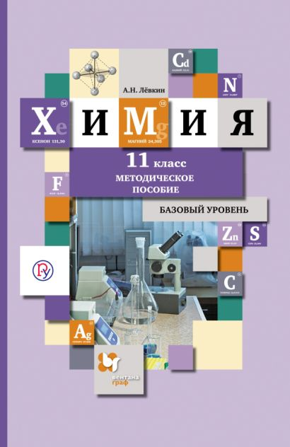 Химия. Базовый уровень. 11класс. Методическое пособие - фото 1