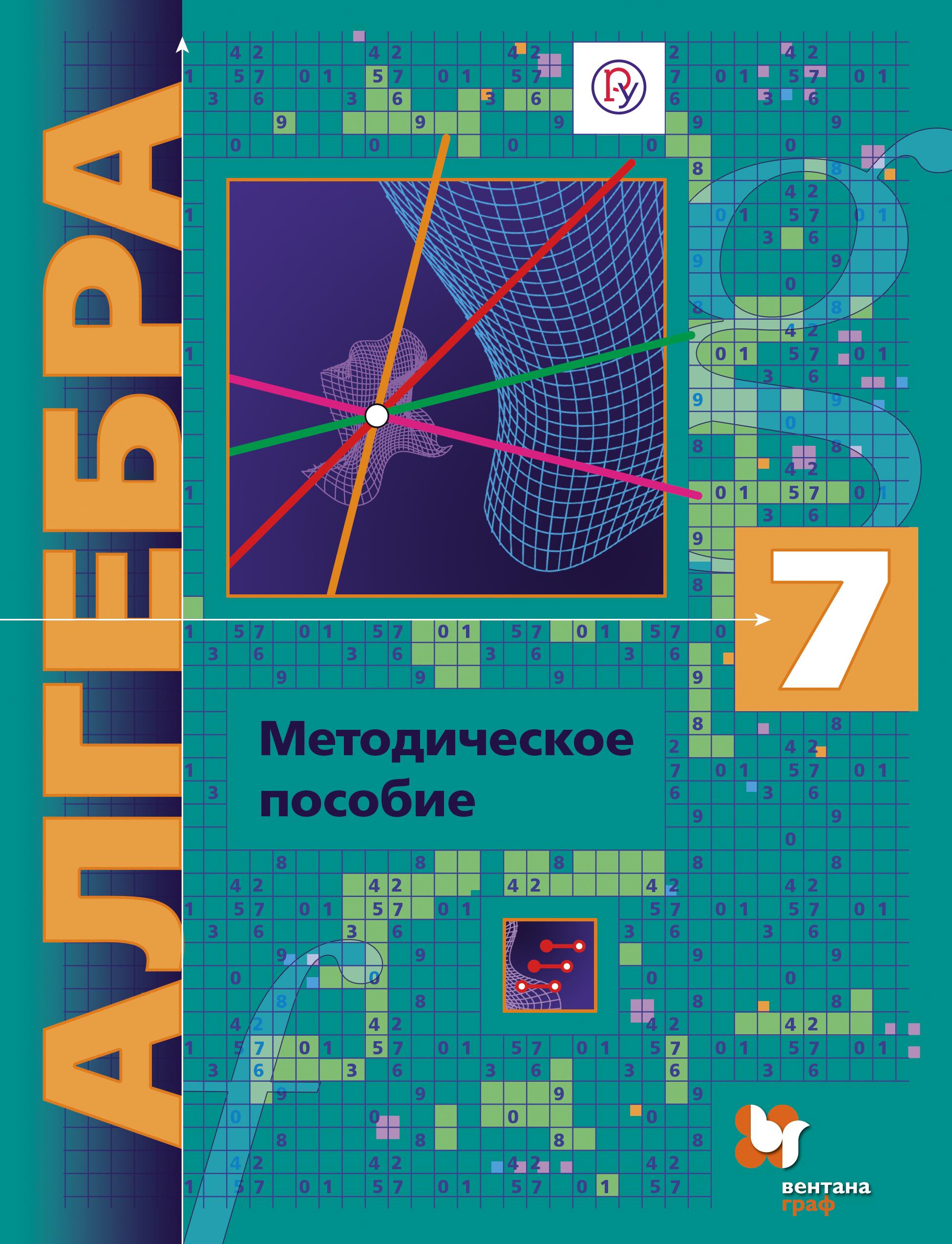 Алгебра (углубленное изучение). 7класс. Методическое пособие. ( Буцко Е.В., Мерзляк А.Г., Полонский В.Б.  )