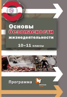 Линия УМК Алексеева. ОБЖ (10-11) (Б)