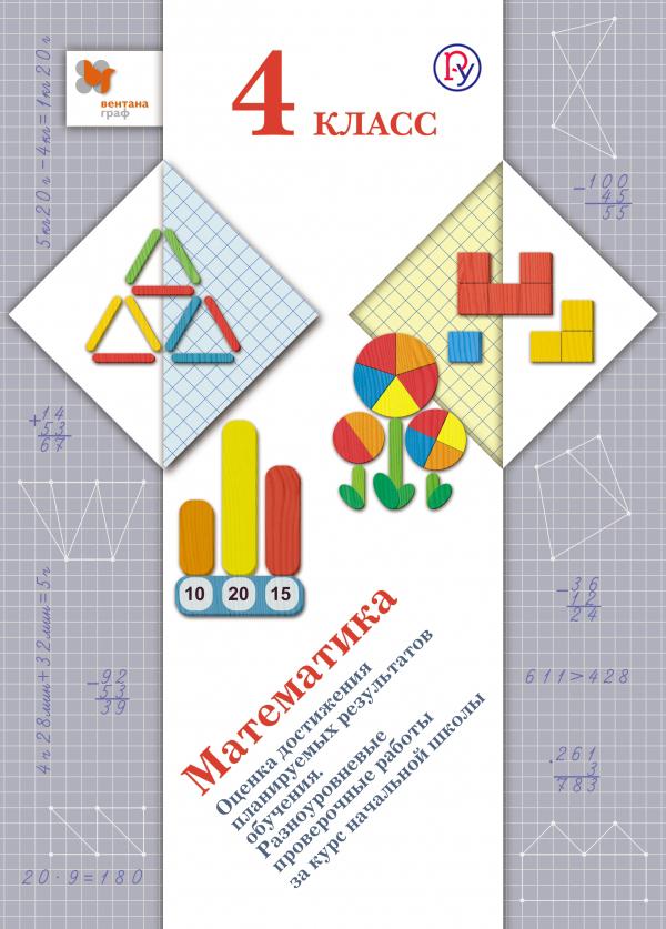 Математика.4класс. Оценка достижения планируемых результатов обучения