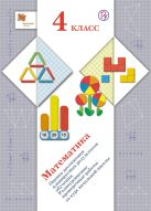 РыдзеО.А., КраснянскаяК.А. - Математика.4класс. Оценка достижения планируемых результатов обучения' обложка книги
