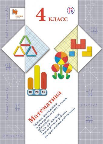 Математика.4класс. Оценка достижения планируемых результатов обучения РыдзеО.А., КраснянскаяК.А.