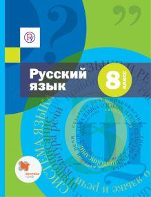 Русский язык. 8 класс. Учебник (комплект)