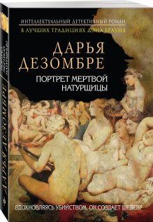 Интеллектуальный детективный роман Д. Дезомбре (обложка)