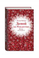 Келли Тейлор - Домой на Рождество' обложка книги