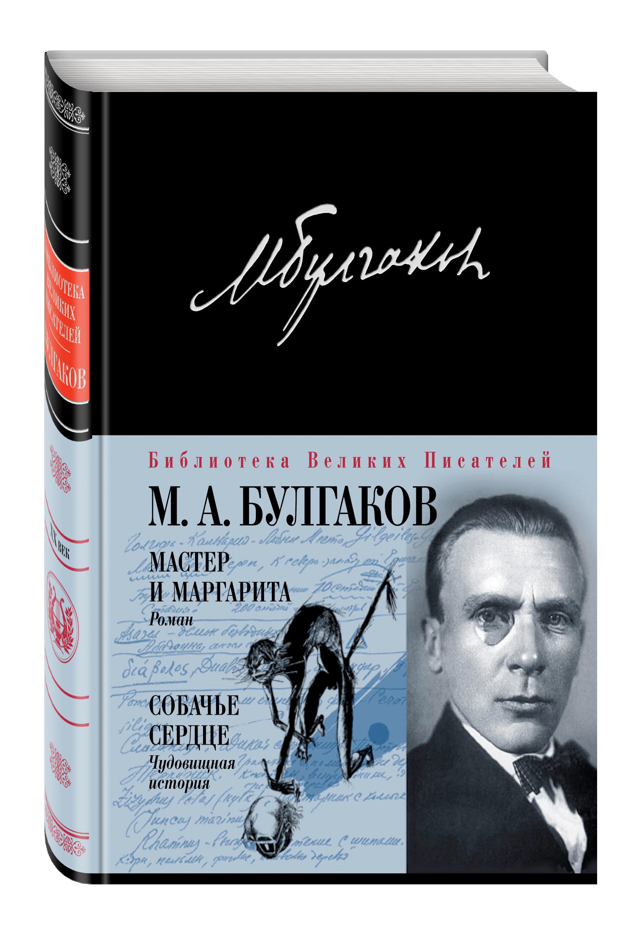 Булгаков М.А. Мастер и Маргарита. Собачье сердце