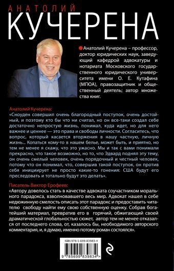 Поцелуй Иуды Анатолий Кучерена