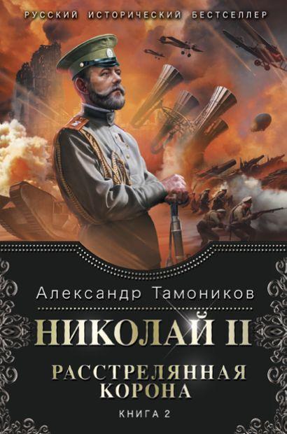 Николай II. Расстрелянная корона. Книга 2 - фото 1