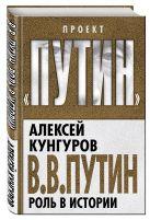 Кунгуров А.А. - В.В. Путин. Роль в истории' обложка книги