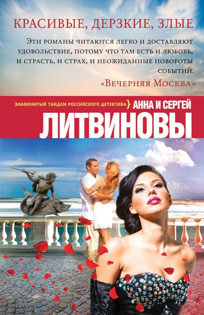 Анна и Сергей Литвиновы - Красивые, дерзкие, злые обложка книги