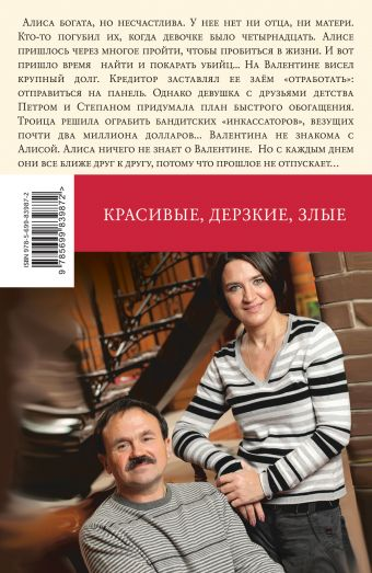 Красивые, дерзкие, злые Анна и Сергей Литвиновы