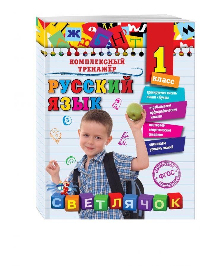 Е.А. Польяновская - Русский язык. 1 класс обложка книги