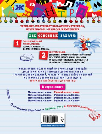 Русский язык. 1 класс Е.А. Польяновская