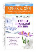 Келли М. - Тайны прошлой жизни' обложка книги