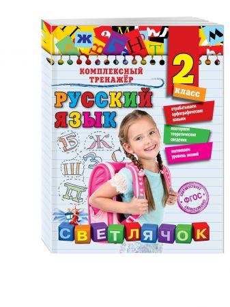 Е.А. Польяновская - Русский язык. 2 класс обложка книги