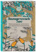 - Загадочный лес.Мини-раскраска-антистресс для творчества и вдохновения.' обложка книги