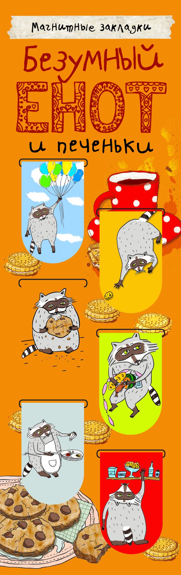 Магнитные закладки. Безумный енот и печеньки (6 закладок полукругл.) магнитные закладки безумный енот и этот бессердечный мир 6 закладок полукругл
