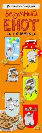 Магнитные закладки. Безумный енот и печеньки (6 закладок полукругл.)