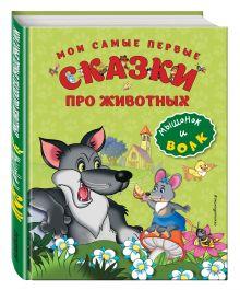 Мои самые первые сказки про животных. Мышонок и волк
