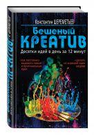Константин Шереметьев - Бешеный креатив. Десятки идей в день за 12 минут' обложка книги