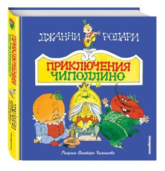 Джанни Родари - Приключения Чиполлино (ил. В. Чижикова) обложка книги