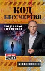 Игорь Прокопенко - Код бессмертия. Правда и мифы о вечной жизни обложка книги